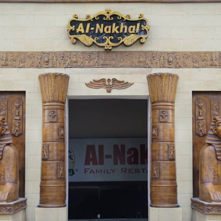 Al-Nakhal Cafe and Restaurant