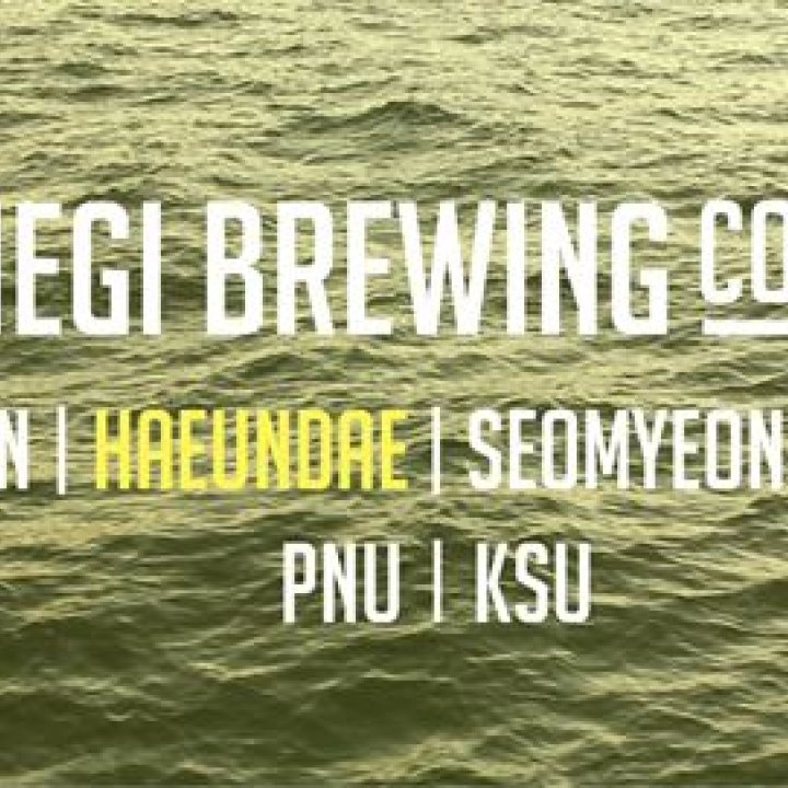 갈매기브루잉해운대 - Galmegi Brewing Haeundae