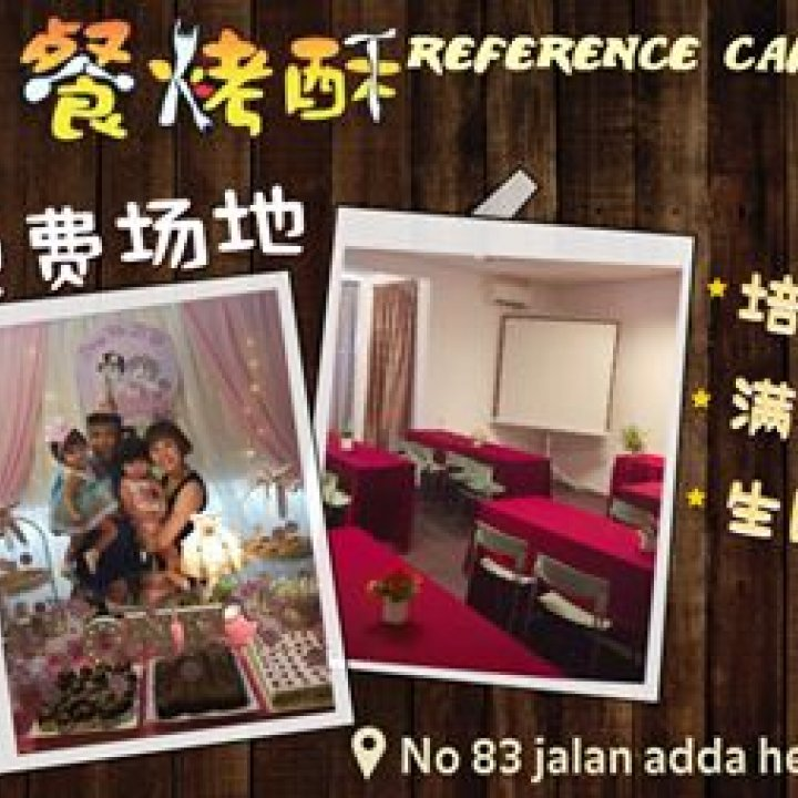 The Reference Book Cafe 餐烤酥