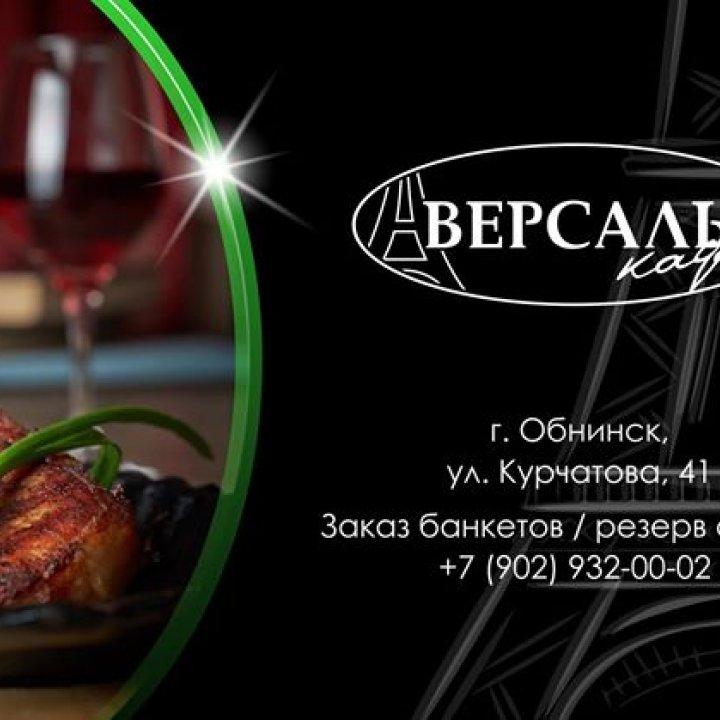 Версаль кафе_Обнинск