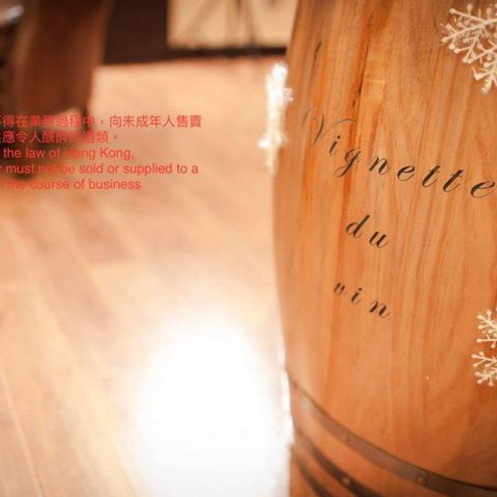 Vignette Du Vin Wine Cellar 品•文化酒窖