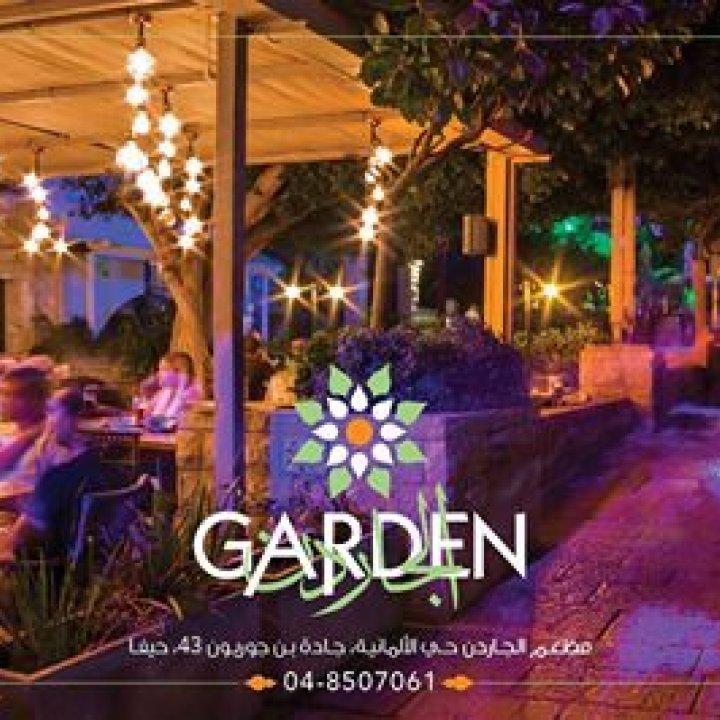 Garden -مطعم الجاردن