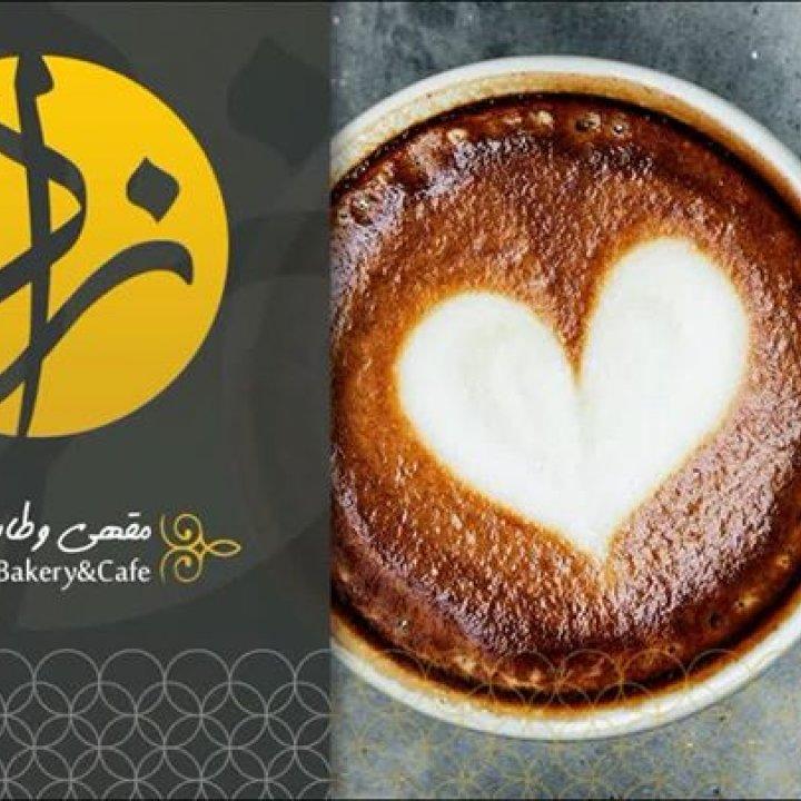 زاد مقهى وطابون - Zaad