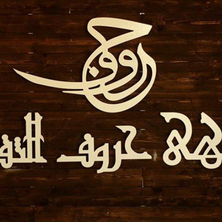 مقهى حروف الثقافي