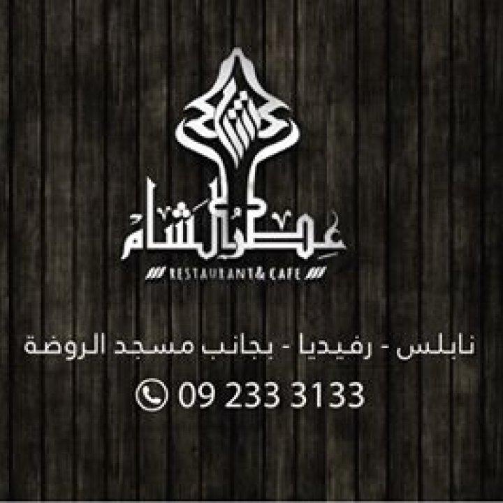 عطر الشام كافيه