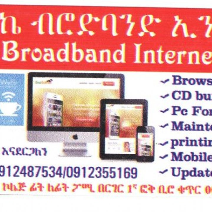 KMK Broad Band Internet Cafe