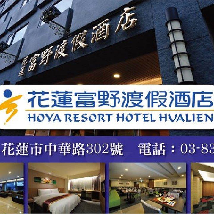 花蓮富野渡假酒店/富野西餐廳