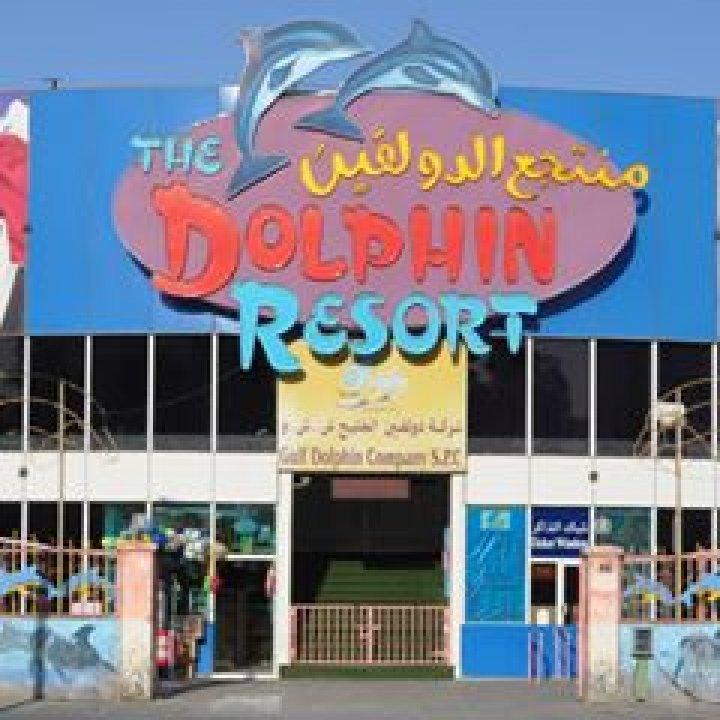 مطاعم الدولفين  Dolphin Restaurant