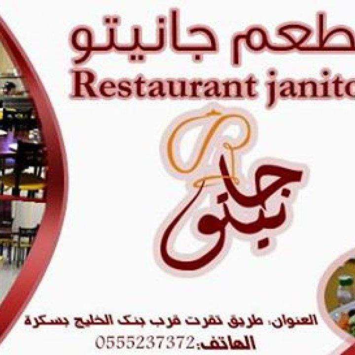مطعم جانيتو بسكرة   Restaurant Janitou Biskra